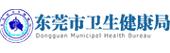 东莞市竞技宝|最佳电竞竞猜平台健康局