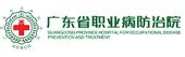 广东省职业病防治院